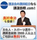 講演依頼.com様